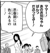 【感想】ゆらぎ荘の幽奈さん 143話 コガラシくんリトさん並の絶技を獲得wwww