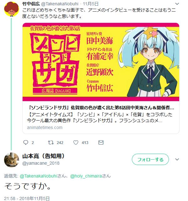 【悲報】有名アニメ監督さん、また残念な発言をしてしまう