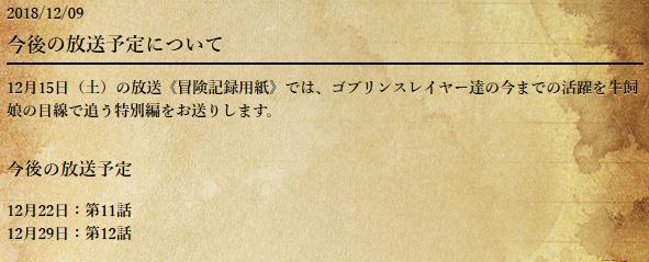 【悲報】アニメ『ゴブリンスレイヤー』、万策尽きる