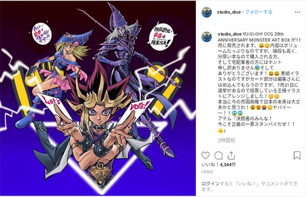 【炎上】遊戯王の作者・高橋和希氏、政治批判を人気キャラに言わせてファンに失望される