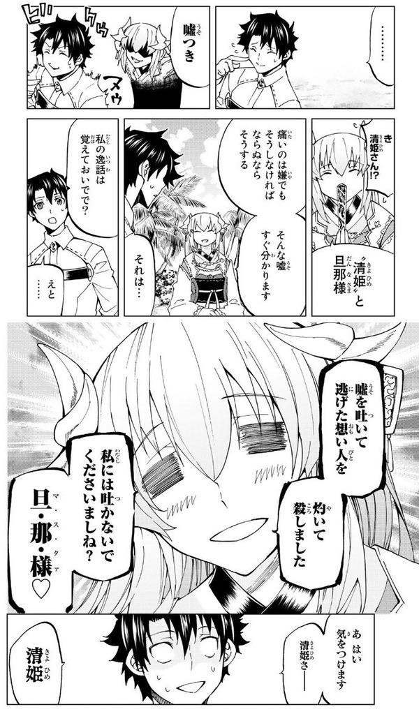 漫画版fgoの清姫さん、可愛いけど愛が重い…