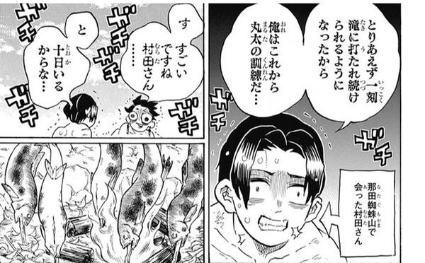 【鬼滅の刃】村田さんってどれくらい強いの?