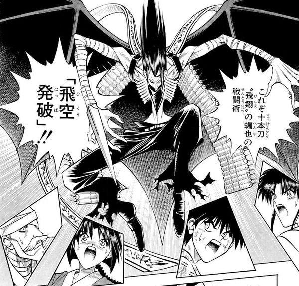 るろ剣北海道編で十本刀は再登場しそうだけど飛翔の蝙也の扱いどうなるんだろうな?