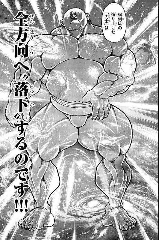 バキ道・宿禰の強さの秘密は2m250kgで全方向に落ちて回転しまくるエア力士とイメトレ訓練してるから←は?