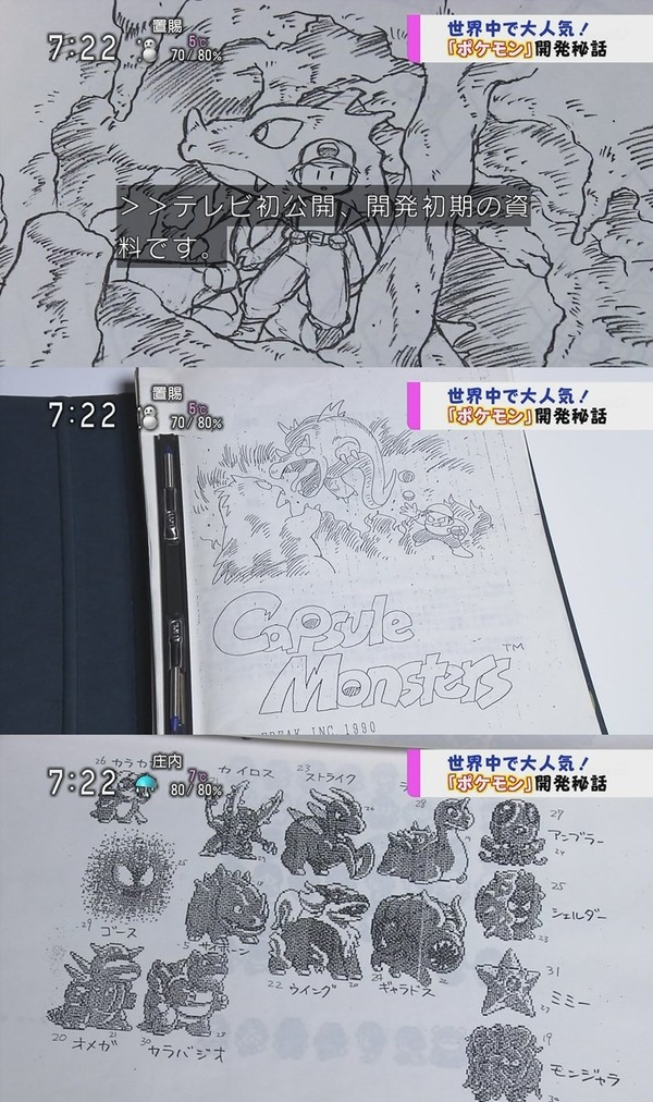 【画像】ポケモンプロット版のギャラドスがキモいwww