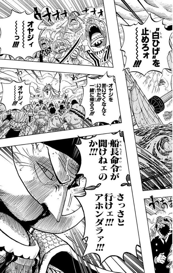 ワンピースの白ひげ「船長命令が聞けねェのか!!!さっさと行け!!!アホンダラァ!!!」