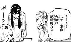 5話 SPY×FAMILY   遠藤達哉   少年ジャンプ+ (6)