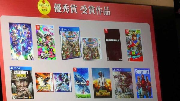 【悲報】fgo、ゲーム性が糞なのに日本ゲーム大賞優秀賞に選ばれる