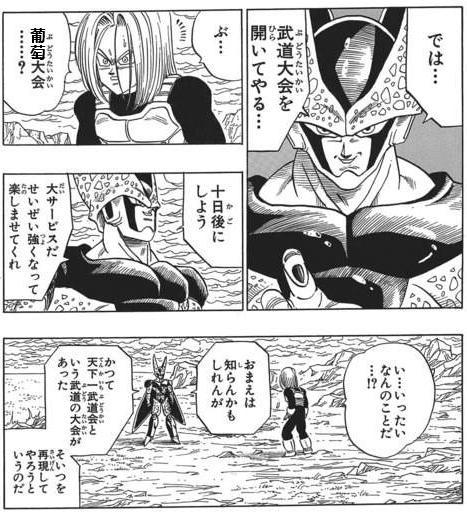 セル「では…武道大会を開いてやる…」トランクス「ぶ…葡萄大会・・・・?」