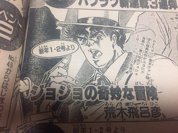 『ジョジョの奇妙な冒険』新連載時の予告内容が滅茶苦茶