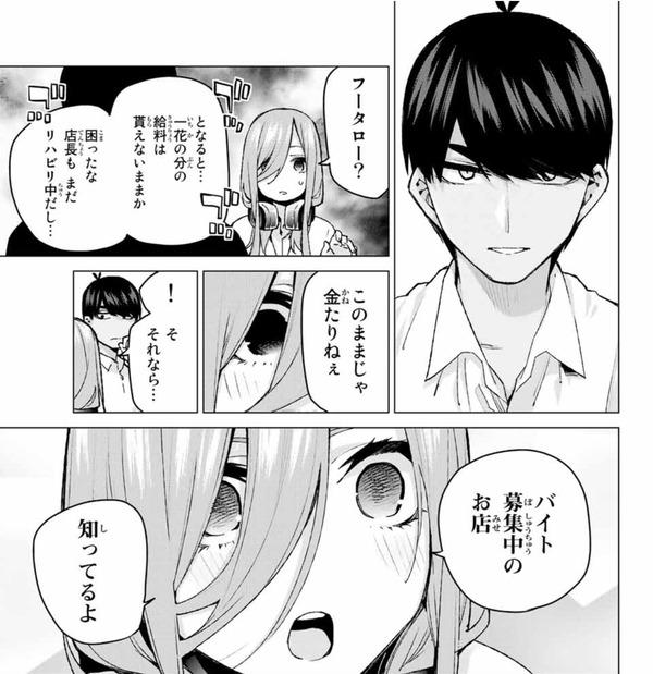 【五等分の花嫁】 三玖がバイト紹介するシーン、唐突過ぎない?