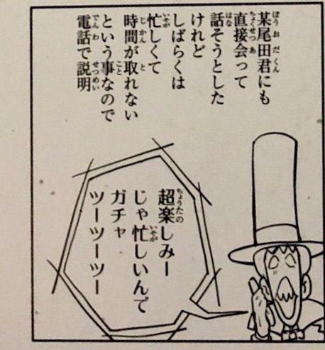 【悲報】漫画家みきおさん、ワンピース作者に冷たい対応をされてしまう