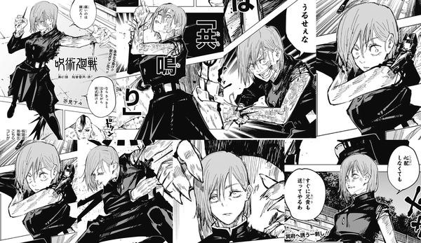 【呪術廻戦】61話の野薔薇ちゃん、かっこいいシーンが多すぎる