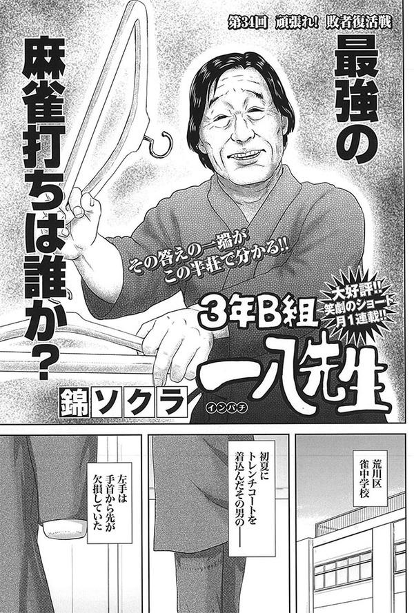 3年B組一八先生に喧嘩稼業の梶原さんが登場 エミュ度高くてすげぇ!