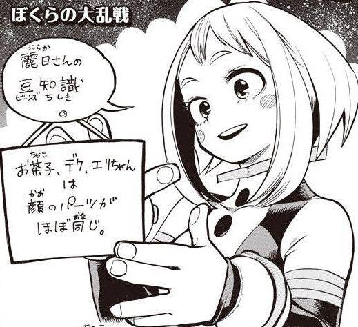 ヒロアカ作者「お茶子、デク、エリちゃんは顔のパーツがほぼ同じ」