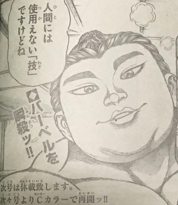 【悲報】バキ道、早くも休載が決定