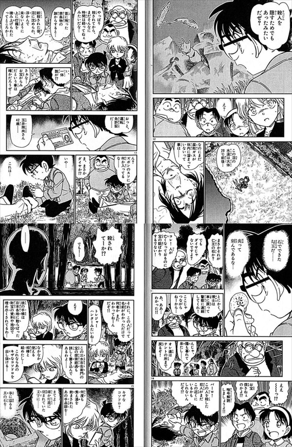【悲報】コナンに出てくる少年探偵団さん、死体慣れしてしまう