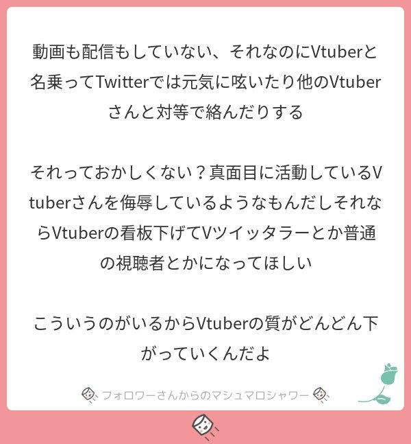 ツイ民「動画も配信もしていないのにVtuber名乗ったり他のVtuberと対等に絡んだりするのっておかしくない?」