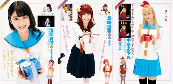 【悲報】実写版ニセコイ、制服が安っぽくてコスプレしているようにしか見えない