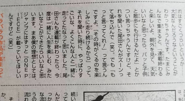【悲報】ナルト作者「尾田栄一郎に『連載終わると楽しいよ』と言うとズーンと落ち込む(笑)」