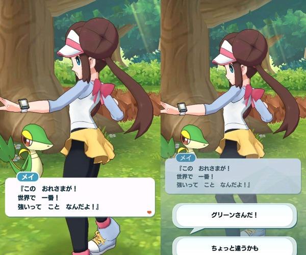 【ポケモン】グリーンの名台詞、メイちゃんに真似される