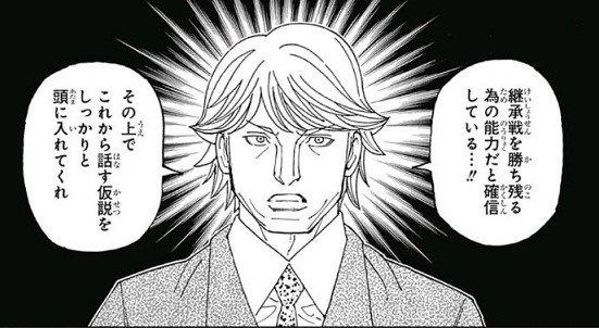 【ハンターハンター】第9皇子ハルケンの念能力判明しつつあるけどこれかなり凶悪じゃないか?