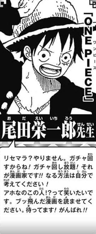 ワンピース作者・尾田栄一郎氏「リセマラ?やりません。ガチャ回し放題!」