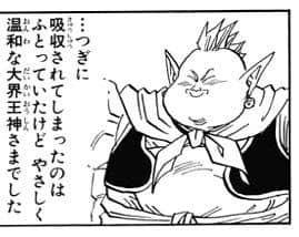 ドラゴンボールの太っていたけどやさしく温和な大界王神様、実は強かった