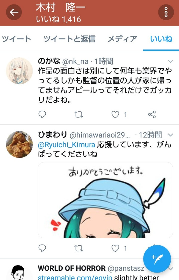 【炎上】けものフレンズ2の木村監督氏、たつき監督アンチツイートに「いいね」をする なぜ燃料を投下してしまうのか【けもフレ2】