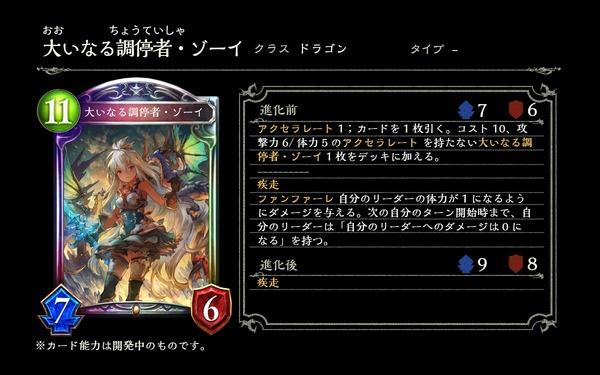 シャドバの新カード「大いなる調停者・ゾーイ」←コイツwww