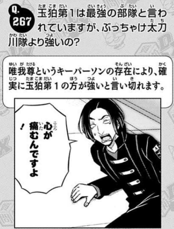【悲報】ワールドトリガーの唯我さん、太刀川隊のお荷物だった