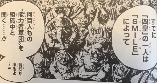 【ワンピース】 『四皇』の1人はスマイルによって何百人もの能力者集団を組織中←これ