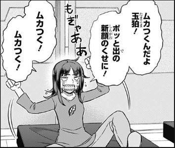 【ワールドトリガー】香取葉子さん、オッサムへの揺さぶりに失敗する