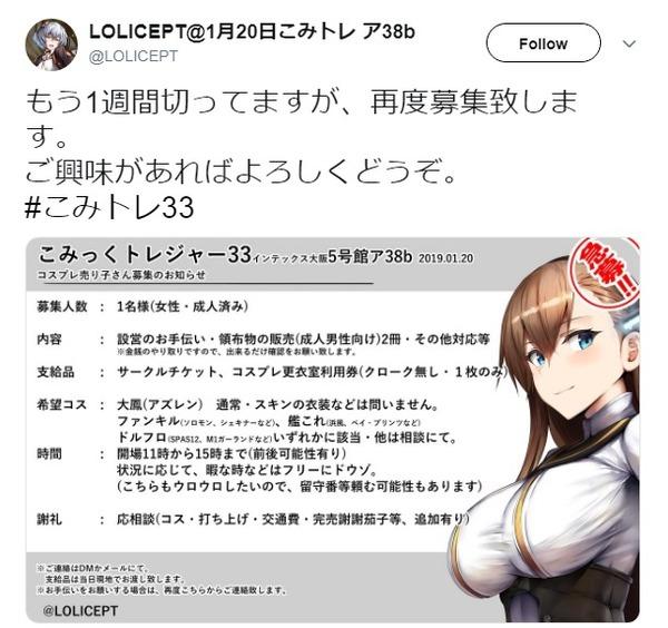 人気サークル「コスプレ売り子さん1名募集 女性・成人のみ」