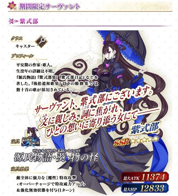 【画像】fgoさん、めっちゃ洋装で胸がふくよかな紫式部を実装する