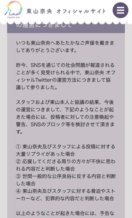 声優・東山奈央さん、ガチでヤバイ人にストーカーされ公式がブロックを検討
