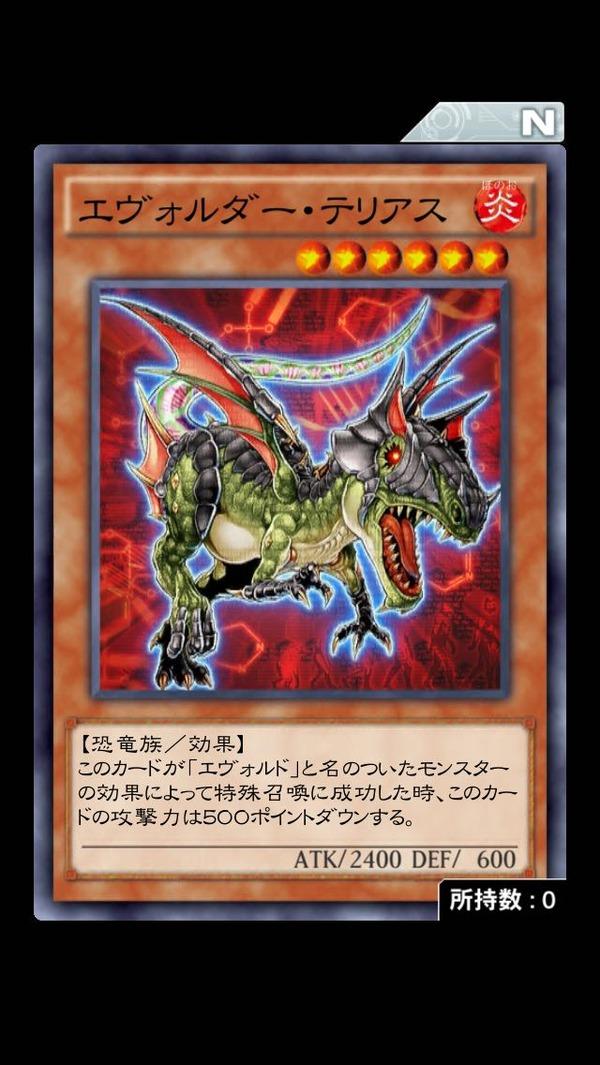 遊戯王のエヴォールダー・テリアスというガチの産廃カード