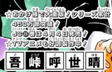 アニメ化も控えたジャンプ連載漫画『鬼滅の刃』、450万部突破!