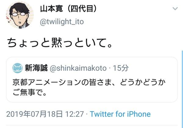 山本寛(ヤマカン)、京アニを心配する新海誠監督に噛みつき炎上