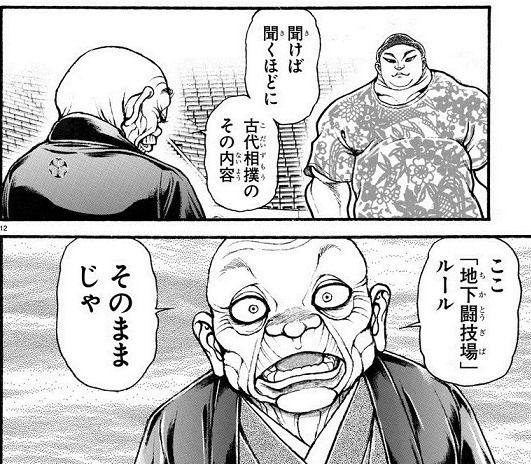 バキ道最新話「古代相撲は何でもありの地下闘技場ルールでした」←相撲関係ないじゃん