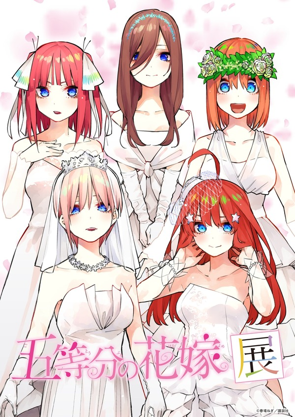 【画像】五等分の花嫁のOPコラが作られる 色んな意味で完成度高いな