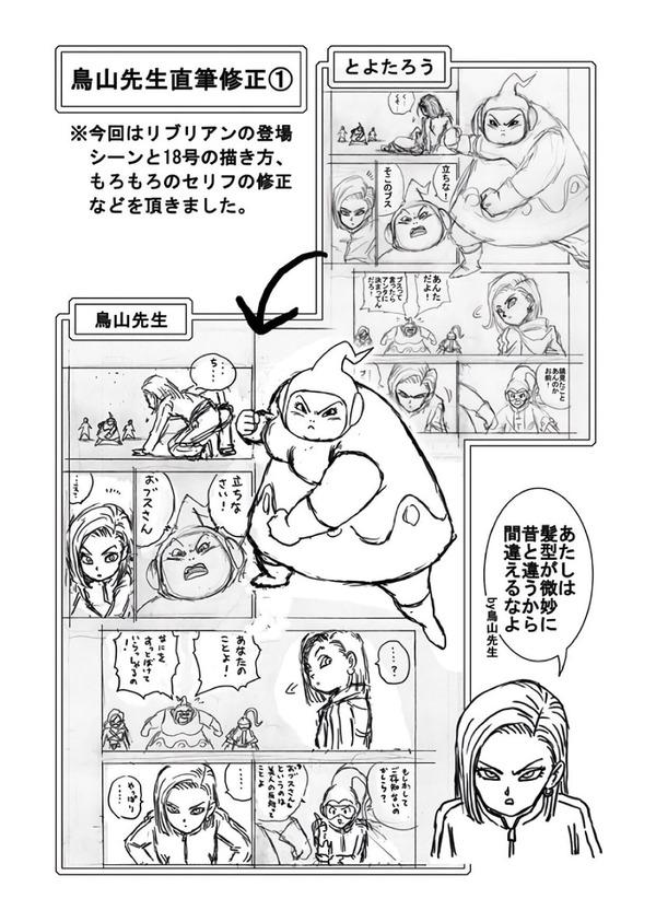 【朗報】鳥山明さん、ドラゴンボール超の漫画をまたまた直筆修正