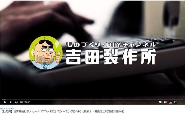 上り調子のyoutuber『 吉田製作所』、32万のグラボを購入する