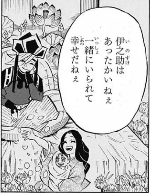 【鬼滅の刃】 童磨 (どうま)さんと伊之助の母親がめっちゃニコニコしてるコマがなんだかシュール