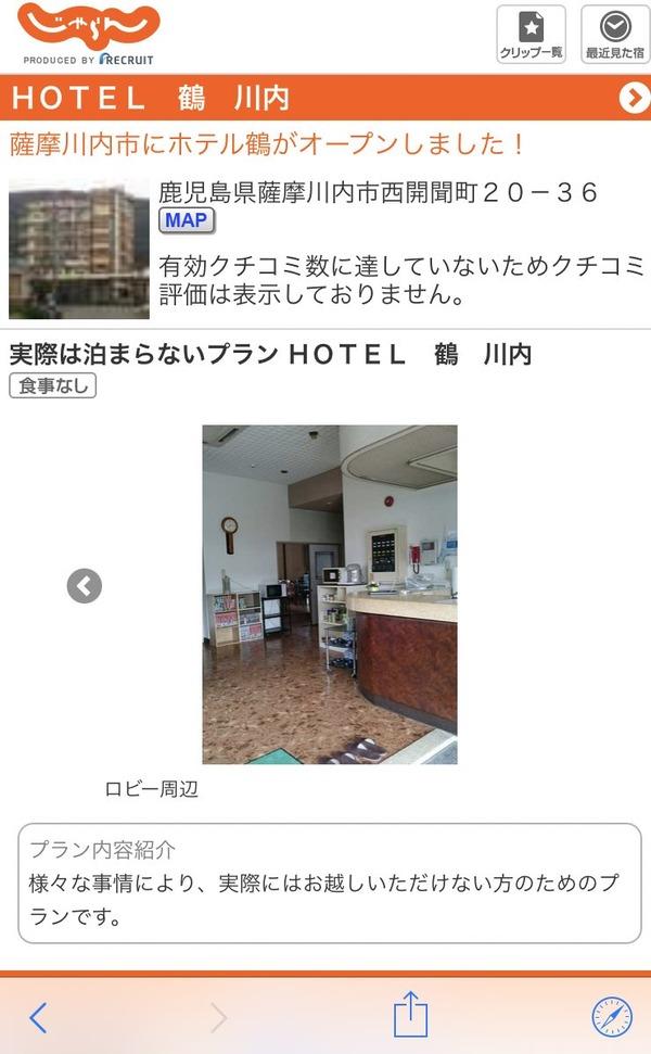 ホテルに「実際には止まらないプラン」が登場 アリバイ作りかな?ww
