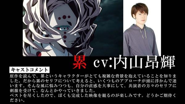 アニメ『鬼滅の刃』の累たちのCVが公開される 最新PVやキャストコメントも