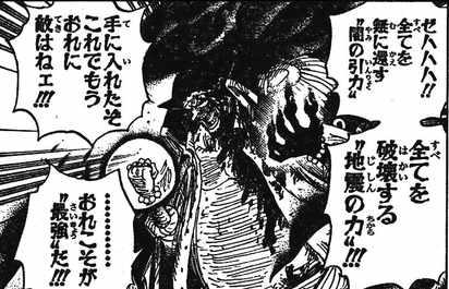ヤミヤミの実のマーシャル・D・ティーチってどのくらい強いんだ?
