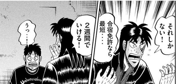 【悲報】 カイジさん、とんでもない引き伸ばしを行ってしまう…