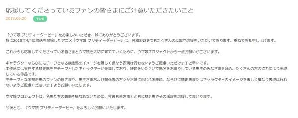【悲報】ウマ娘同人誌終了のお知らせ ウマ娘公式「性的な二次創作禁止にします」
