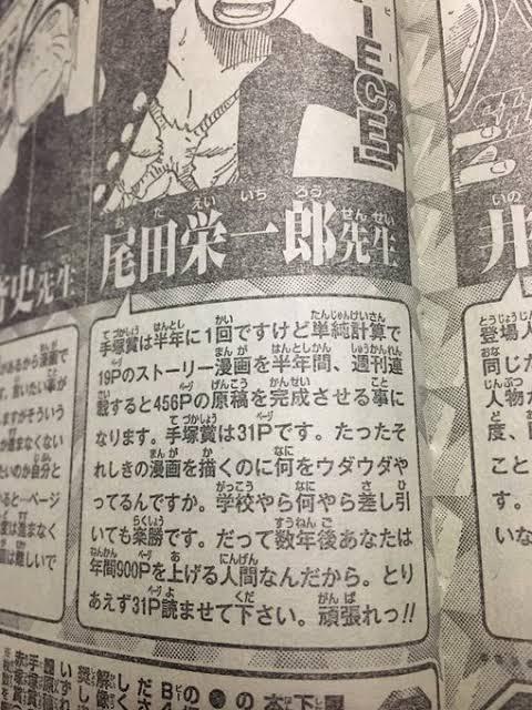 ワンピース作者・尾田栄一郎氏「手塚賞は31P たったそれしきの漫画を描くのに何をうだうだやってるんですか 数年後あなたは年間900Pを仕上げる人間なんだから」